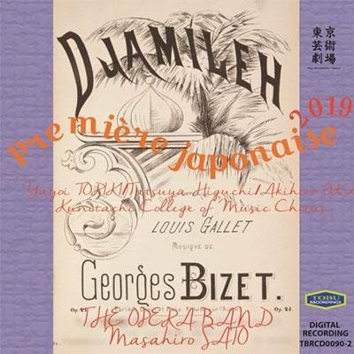 ビゼー: 歌劇「ジャミレ」全曲 (原語上演) 【CD】